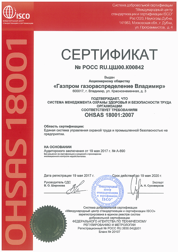 OHSAS 18001 2007 19.05.2017-19.05.2020.png