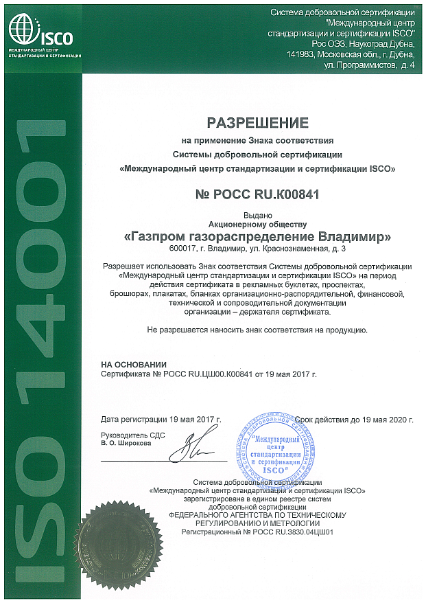 ISO 14001 2004 19.05.2017 -19.05.2020.png