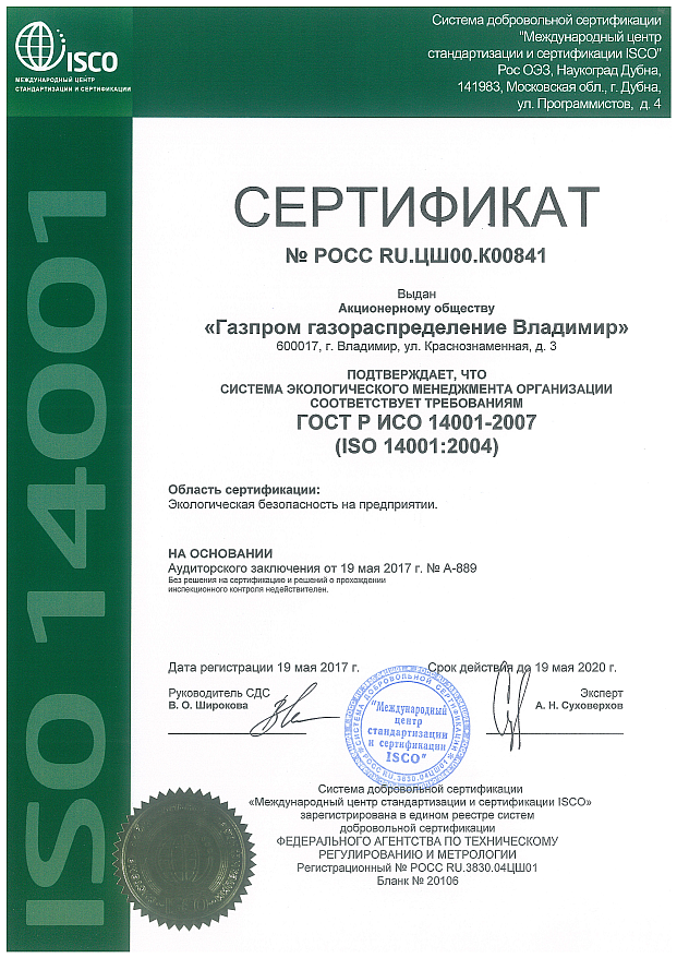 ISO 14001 2004 19.05.2017-19.05.2020.png