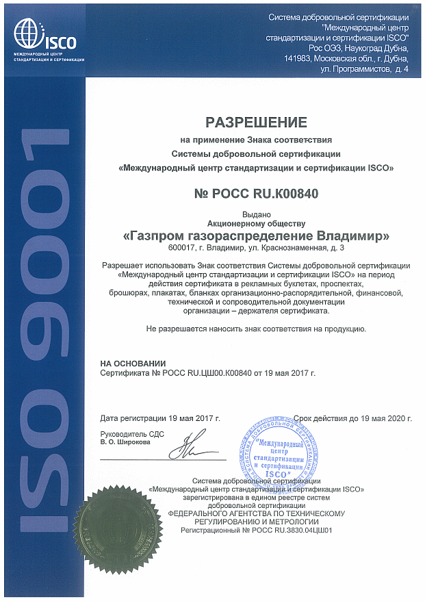 ISO 9001-2011.png